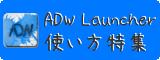AWD Launcherの使い方特集