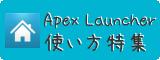 Apex Launcerの使い方特集