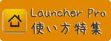 LancherProの使い方特集