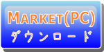 PC版Android Market