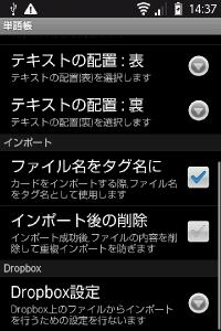Dropboxの設定