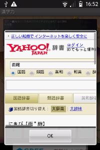 Yahoo国語辞典