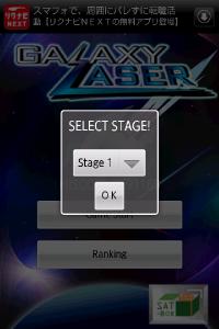 ステージ選択