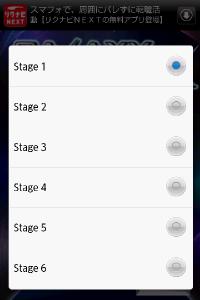 ステージ一覧