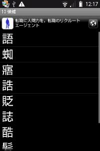漢字候補リスト
