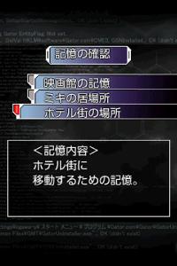3つの記憶