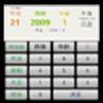 年齢・干支・年号・西暦電卓