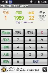 西暦1989年を年号に変換