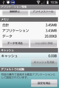デフォルトのホームアプリ
