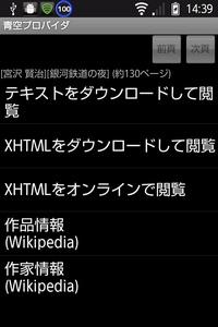 テキストかXHTMLを選択