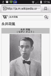ウィキペディアで検索