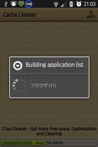 アプリのキャッシュをチェック