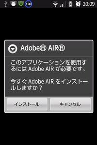Airアプリ