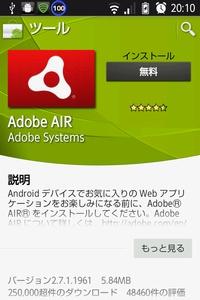 Adobe Airをインストール