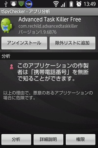 Advanced Task Killerの分析結果