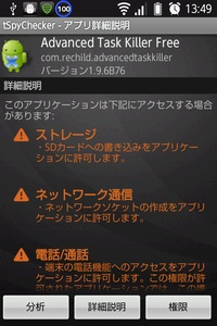 Advanced Task Killerの詳細説明