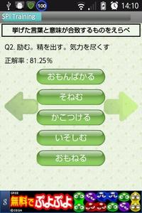 語句の意味Q2