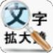 文字拡大鏡ツール
