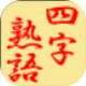 四字熟語 for Android