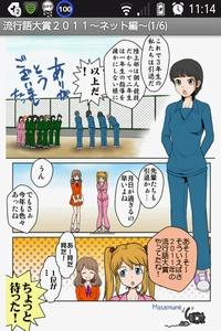 流行語大賞2011~ネット編~1ページ目