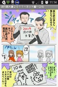 流行語大賞~ネット編~2ページ目