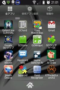 アプリ一覧、全アプリ