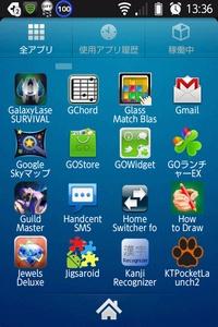 アプリ一覧のデフォルト背景