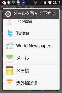メールアプリ選択