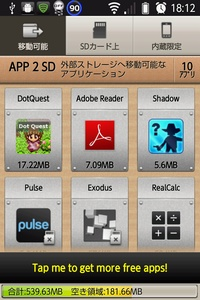 SDカード移動可能リスト