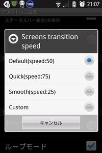 Screens transition speed