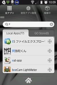 アプリを検索