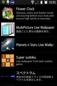 Planets n Stars Live Wallpaperを選択