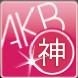 AKB48神まとめ 〜ブログ・Google+・スケジュール〜