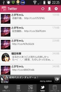 Twitterタブ