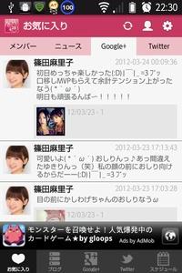 篠田麻里子のGoogle+