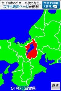 滋賀県をタッチ