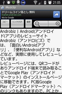 androbiz.comの取り込み