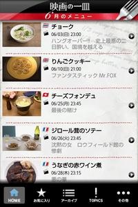 最新のレシピ