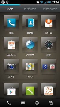 3ラインホーム:アプリ