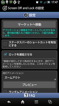 Screen Offの設定