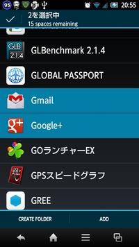 アプリを複数選択