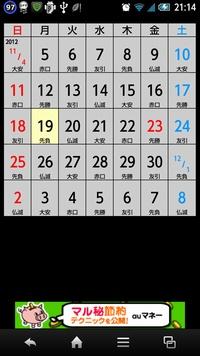 四十九日のカレンダー