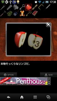 リンゴの中の数字