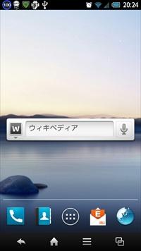 ウィキペディア検索ウィジェット