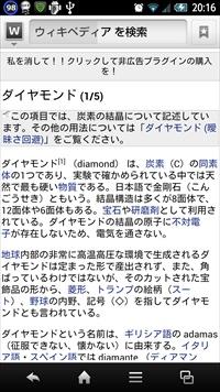 ダイヤモンドを調べた