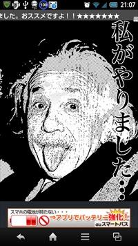 アインシュタイン・・・わたしがやりました