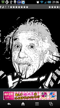 アインシュタイ・・・ドーン