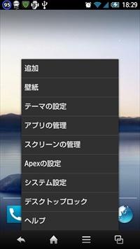 ホームアプリのメニュー