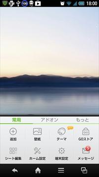 メニュー(日本語)