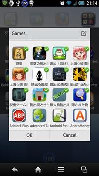 アプリの追加